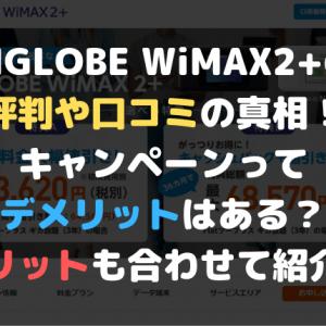 BIGLOBE WiMAX2+の評判の真相!キャンペーンってデメリットはあるの?