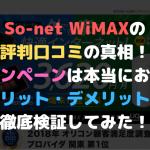 So-net WiMAXの評判口コミの真相!キャンペーンは本当にお得?