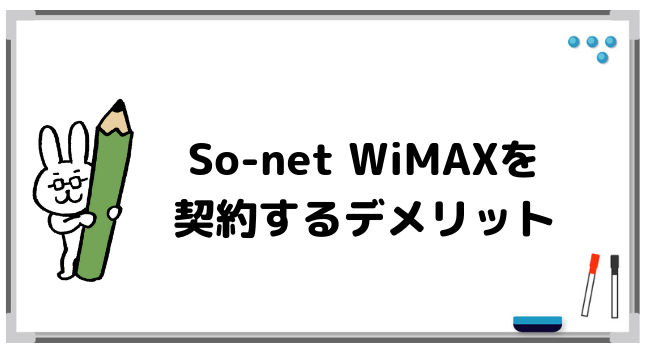So-net WiMAXのデメリット