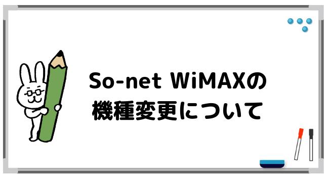 So-net WiMAXの機種変更は本当にお得?手続きについて
