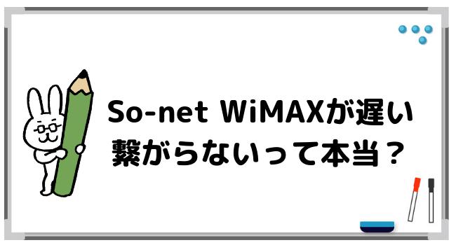 So-net WiMAXが遅い!繋がりらない!のは本当?