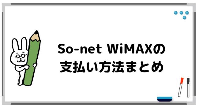 So-net WiMAXの支払い方法は?クレジットカードだけ?口座振替はできる?