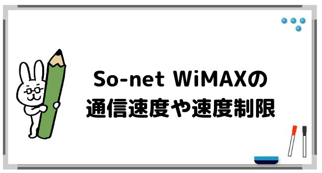 So-net WiMAXを利用した時の通信速度と速度制限について