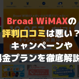 Broad WiMAXの評判口コミは悪い?キャンペーンや料金プランを徹底解説!