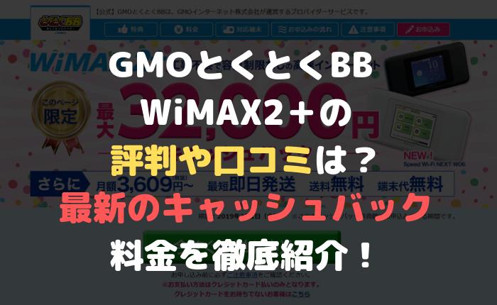 GMOとくとくBB WiMAX2+の評判口コミは?最新のキャッシュバックまとめ。
