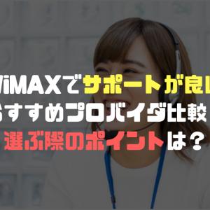 WiMAXでサポートが良いおすすめのプロバイダ比較!選ぶ際のポイントは?
