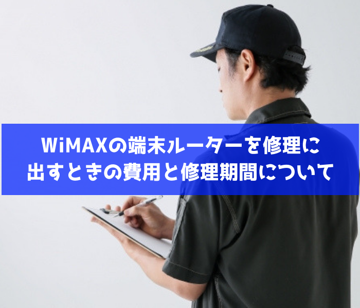 WiMAXの端末ルーターを修理に出すときの費用と修理期間について