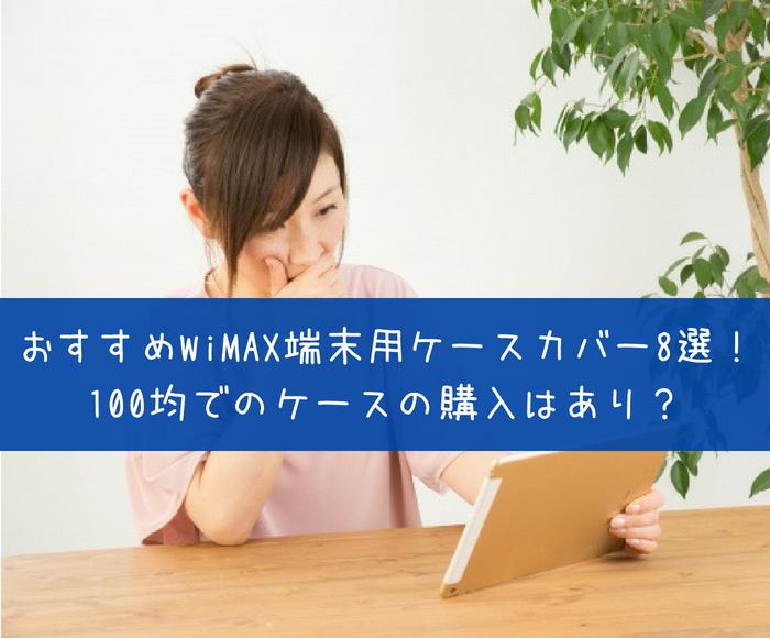 おすすめのWiMAX端末用ケースカバー8選!100均での購入はあり?