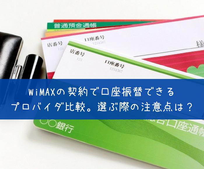 WiMAXの契約で口座振替できるプロバイダ比較。選ぶ際の注意点は?