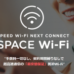 SPACE Wi-Fiの口コミ評判が悪い?気になるデメリットや解約方法