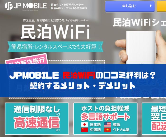JP MOBILE 民泊WiFiの口コミ評判は?契約するメリット・デメリット
