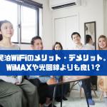 民泊WiFiのメリット・デメリット。WiMAXや光回線よりも良い?
