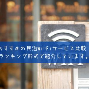 おすすめの民泊Wi-Fiサービス5つをガチ比較!ランキング形式で紹介しています