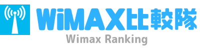WiMAX比較隊!初心者にもおすすめのプロバイダランキング