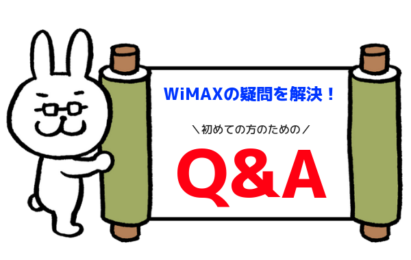WiMAXの質疑応答