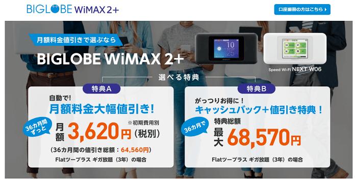 BIGLOBE WiMAX2+のキャッシュバックの流れや確実に受取る方法