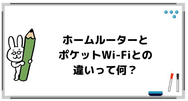 そもそもホームルーターとポケットWi-Fiとの違いって何?