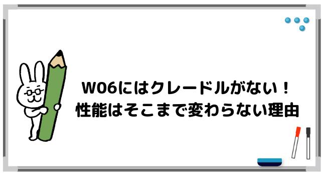 Speed Wi-Fi NEXT W06はクレードルがない?けど心配いらない理由
