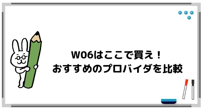 Speed Wi-Fi NEXT W06をどこのプロバイダで購入すればいい?