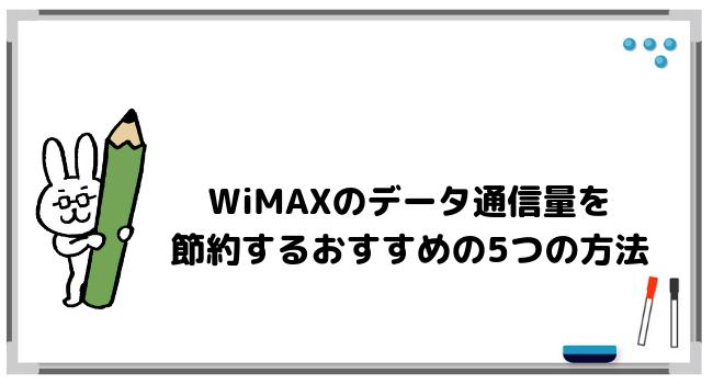 WiMAXのデータ通信量を節約するおすすめの5つの方法