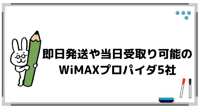 即日発送のWiMAXプロパイダ