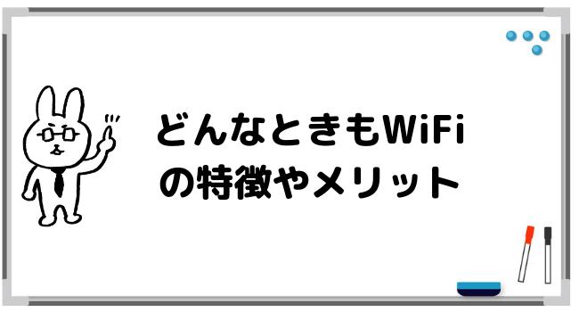 どんなときもWiFiのメリットや特徴