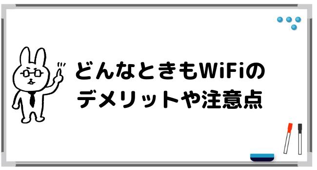 どんなときもWiFiのデメリット