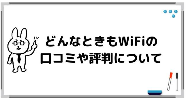 どんなときもWiFiの口コミや評判