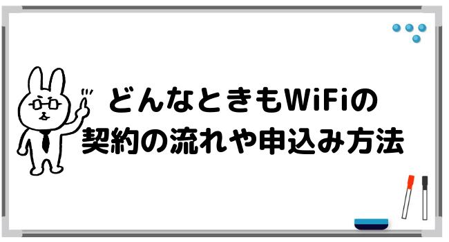 どんなときもWiFiの申込み方法