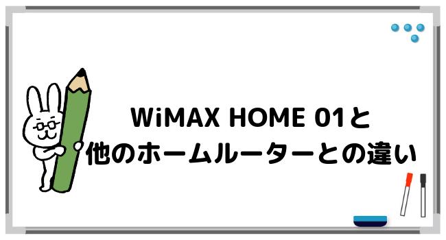 WiMAX HOME 01と他のホームルーター比較