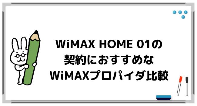 WiMAX HOME 01におすすめのWiMAXプロパイダ価格比較
