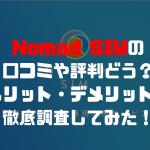 Nomad SIMの口コミや評判どう?メリット・デメリットを徹底調査
