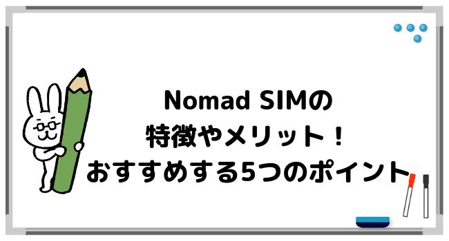 Nomad SIMの特徴やメリット!おすすめする5つのポイント
