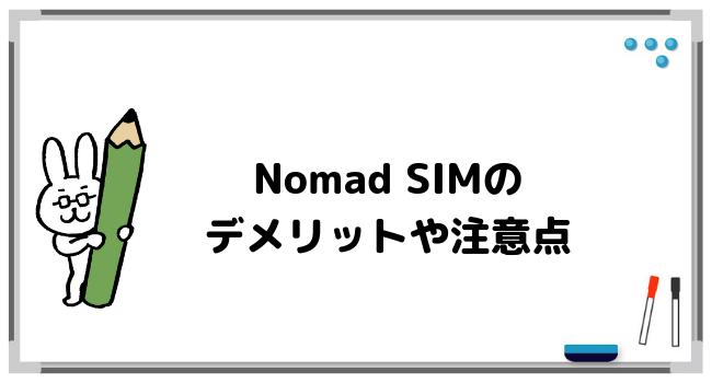 Nomad SIMのデメリットや注意点