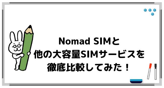 Nomad SIMと他の大容量SIMサービスを比較してみた!