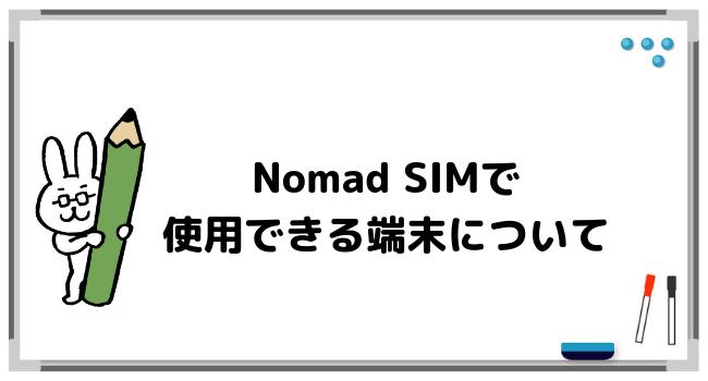 Nomad SIMで使用できる端末について