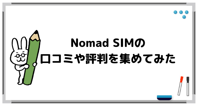 Nomad SIMの口コミや評判!みんなの意見を集めてみました!