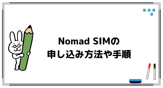 Nomad SIMの申し込み方法を画像付きで紹介!