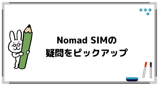 【Q&A】Nomad SIMに関する疑問をピックアップしてみた!