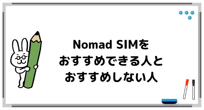 Nomad SIMをおすすめできる人とおすすめしない人