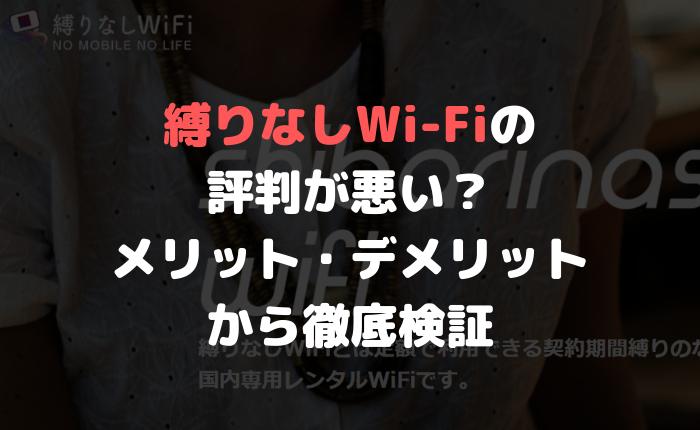 縛りなしWi-Fiの評判が悪い?メリット・デメリットから徹底検証
