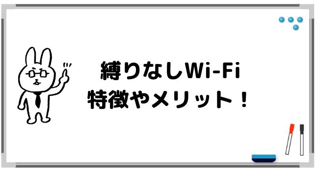 縛りなしWi-Fiの特徴やメリット!おすすめポイントはこの5つ!
