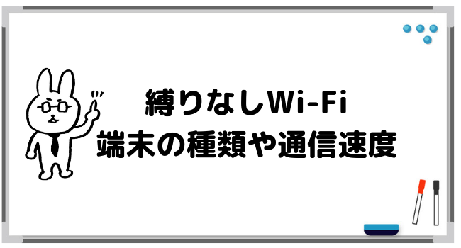 縛りなしWi-Fiで提供されている端末は何?通信速度などについて