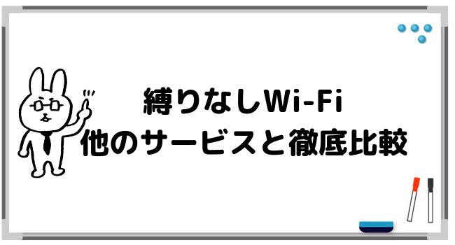 縛りなしWi-Fiと他のポケットWi-Fiサービスを比較!本当に安い?