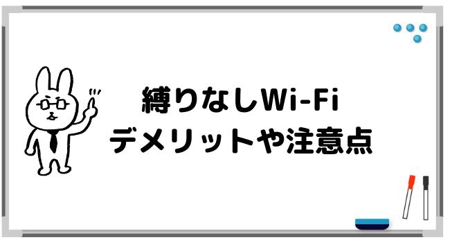 縛りなしWi-Fiのデメリットや注意点