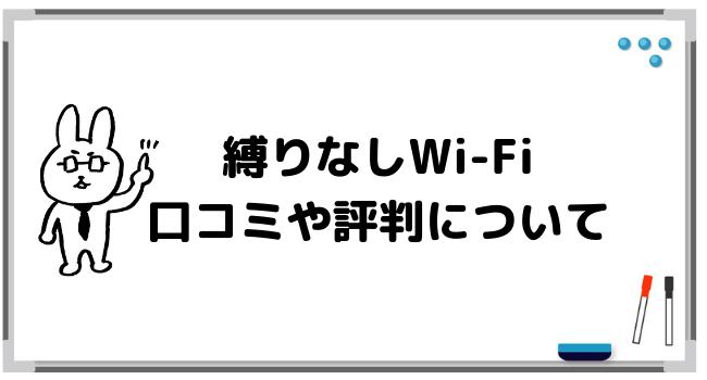 縛りなしWi-Fiの口コミや評判!みんな意見を集めてみた!