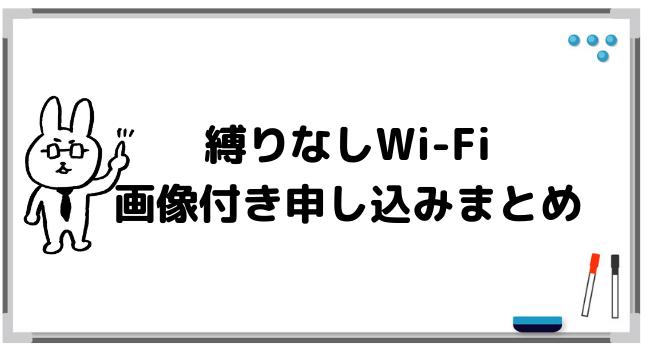 【画像付き】縛りなしWi-Fiの申し込み方法