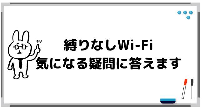 【Q&A】縛りなしWi-Fiに関するよくある質問に答えます!