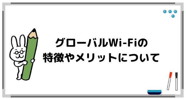 グローバルWi-Fiの特徴やメリットは?おすすめできるポイント8つ!