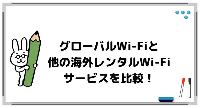グローバルWi-Fiと他の海外レンタルWi-Fiサービスを比較!